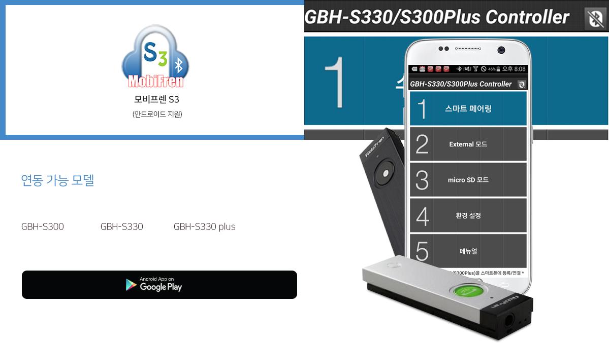 모비프렌 S3(안드로이드 지원), 연동가능 모델 GBH-S330 Plus, GBH-S330, GBH-S300