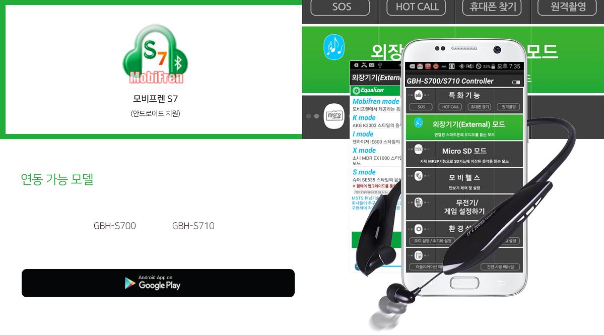 모비프렌 S7(안드로이드 지원), 연동가능 모델 GBH-S700, GBH-S710